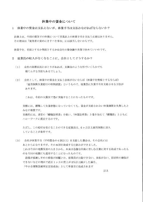 shinsai_03_tmb