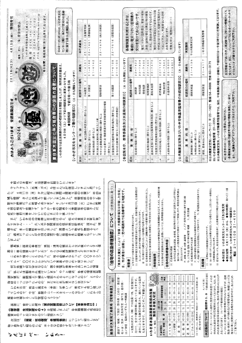 shinsai_07_tmb